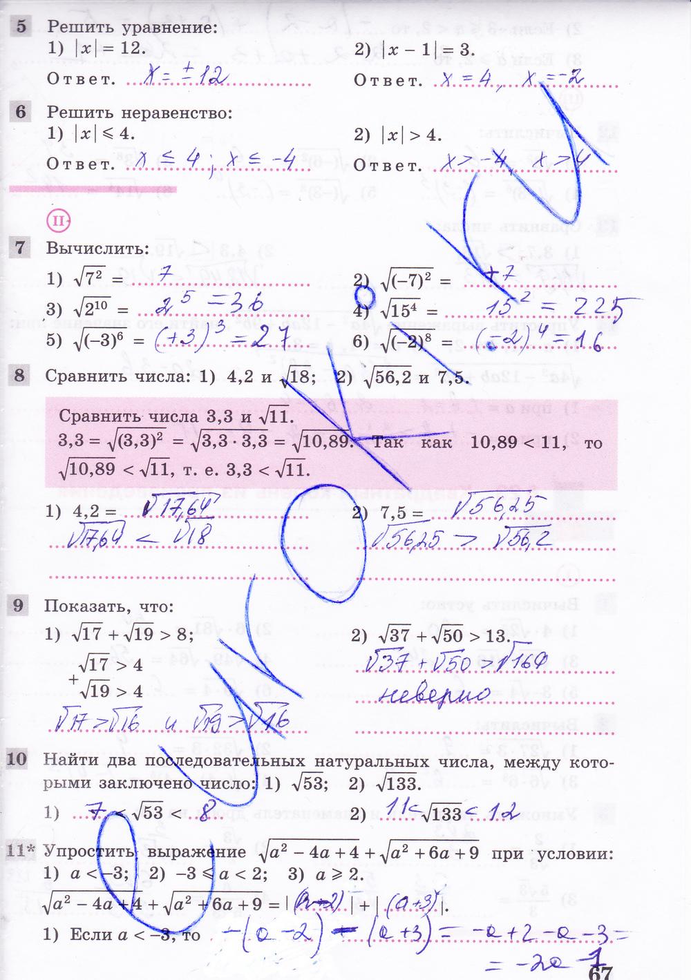 гдз по алгебре 8 класс колягин ткачева федорова шабунин
