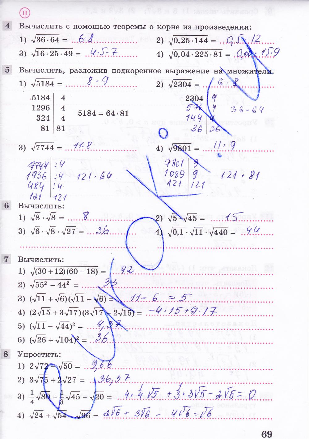 Гдз по алгебре 8 класс рабочая тетрадь колягин ткачева тетрадь