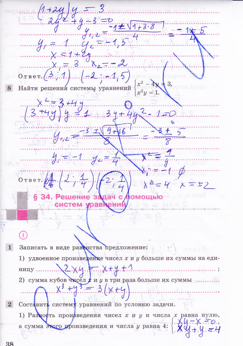 ткачева алгебре гдз по контрольные