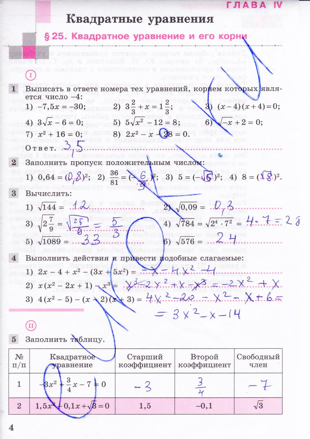 8 класс гдз по колягин математики