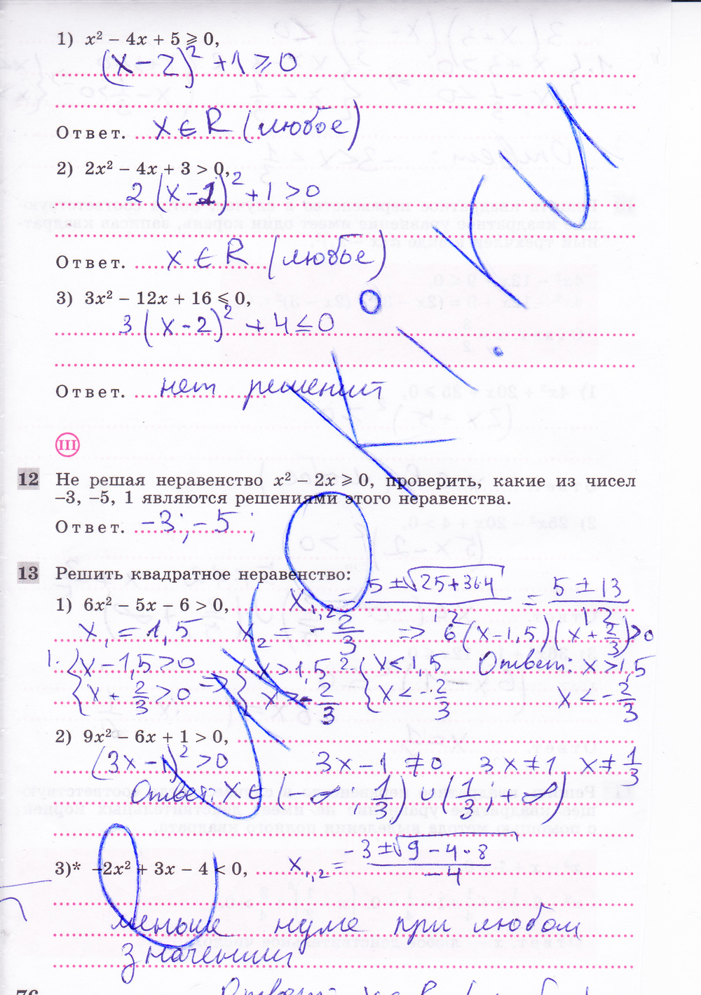 Алгебра федорова ткачева гдз шабунин по колягин класс 8