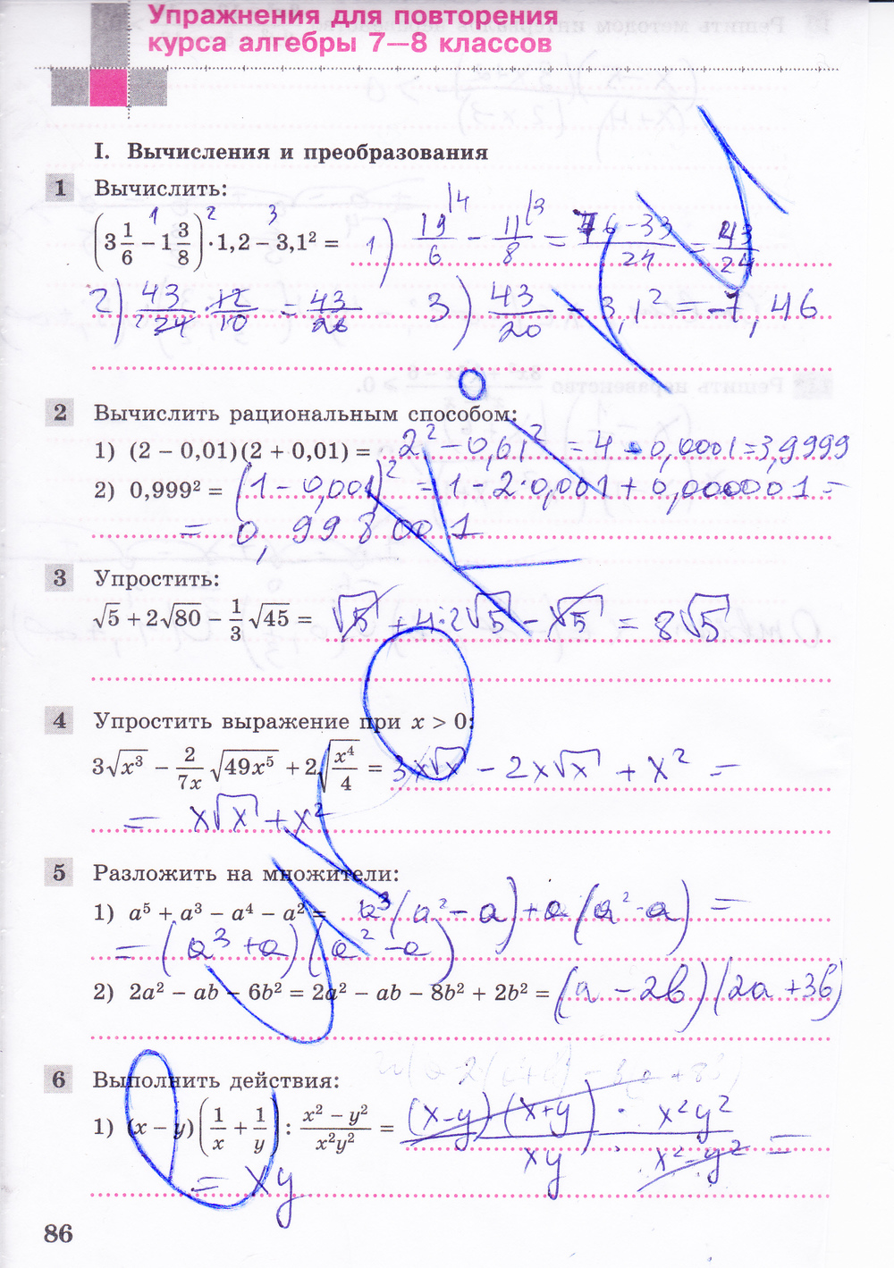 Гдз по алгебре 8 класс рабочая 2