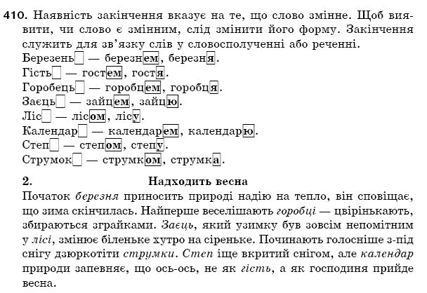 гдз решебник по укр мове 5 клас