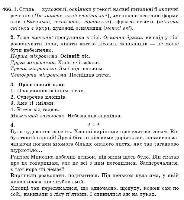2018 єрмоленко клас 5 по мові гдз українській