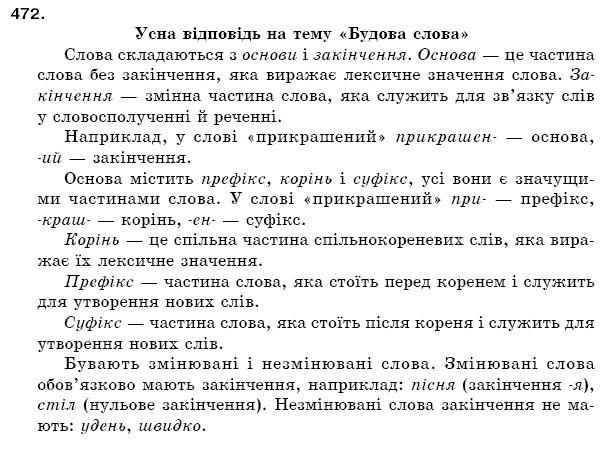 гдз 5 класса по украинскому языку сичова