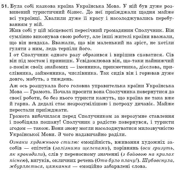 єрмоленко гдз мове по сичова украинской 5 класс