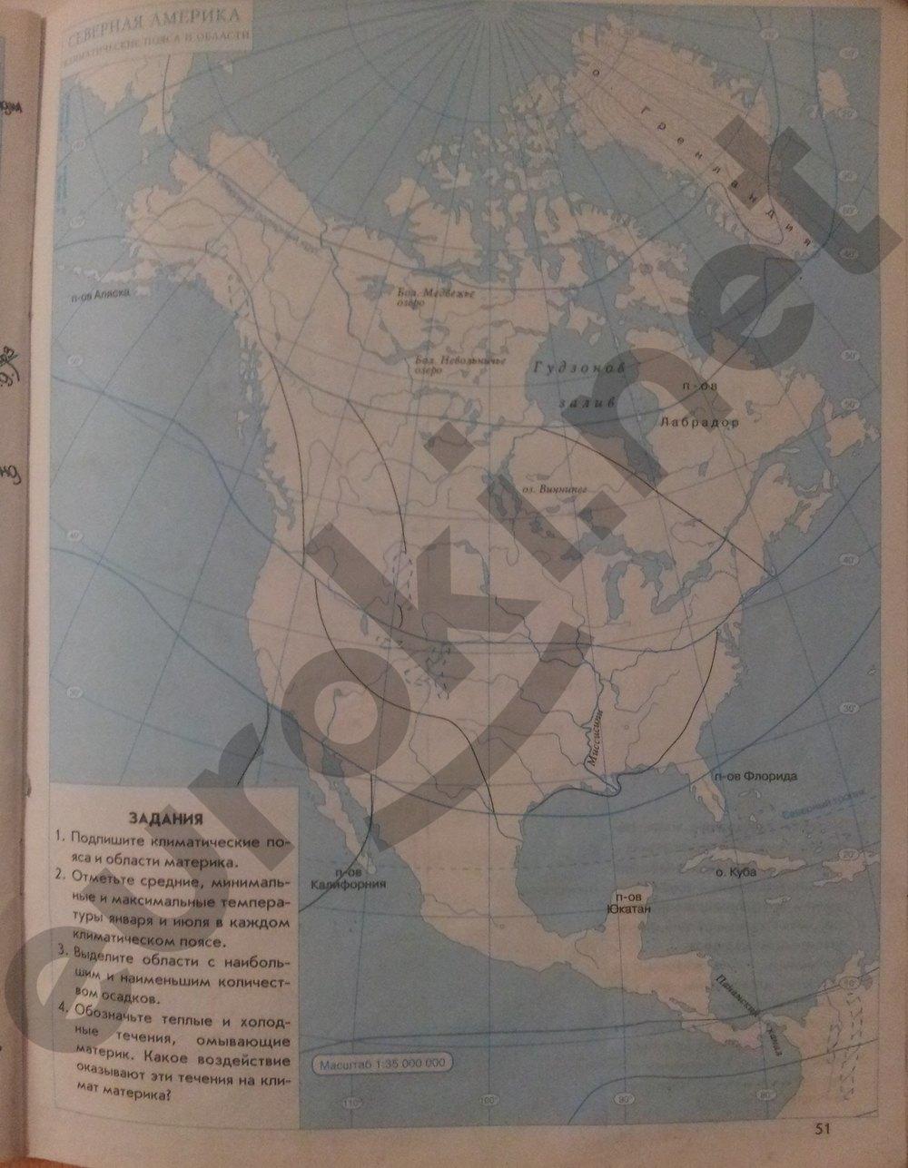 по географии решебник: