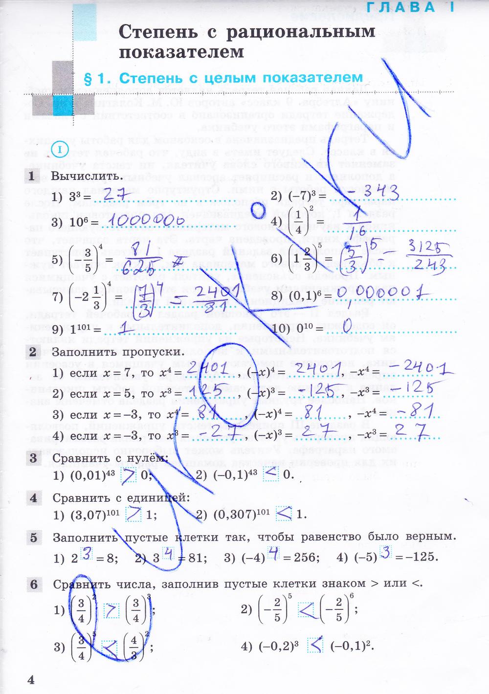 Колягин класс по алгебре ткачева гдз 7 учебник