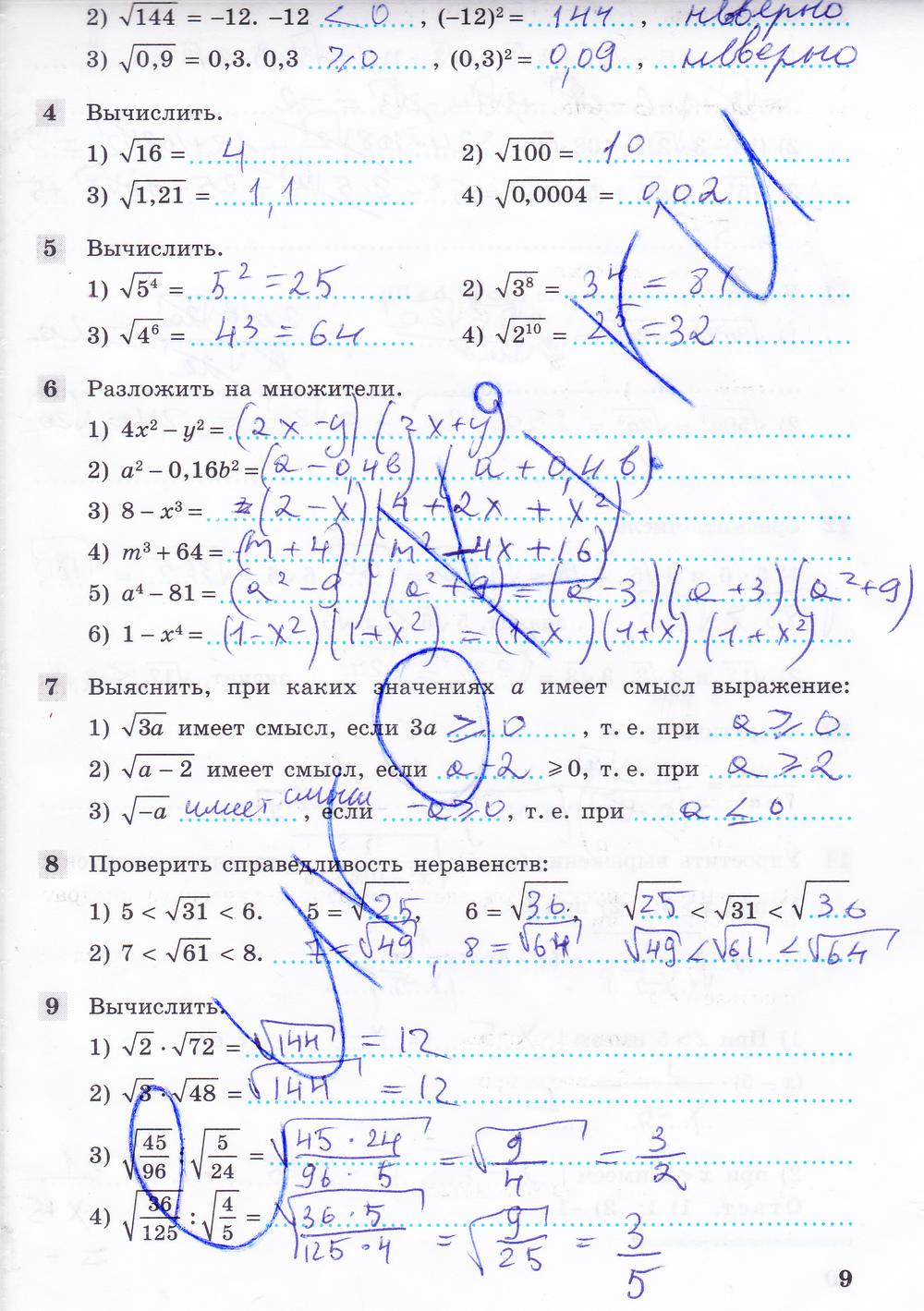 гдз по алгебре 9 класс колягин федорова