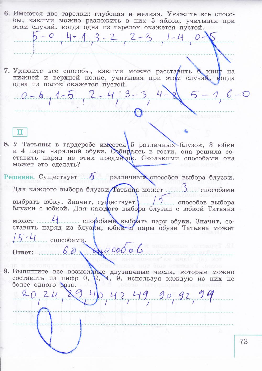 Гдз Рабочая Тетрадь Алгебра 2 Часть 7 Класс И.с.шлыкова