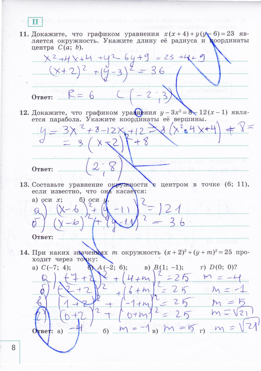 7 часть гдз рабочая и.с.шлыкова тетрадь класс 2 алгебра