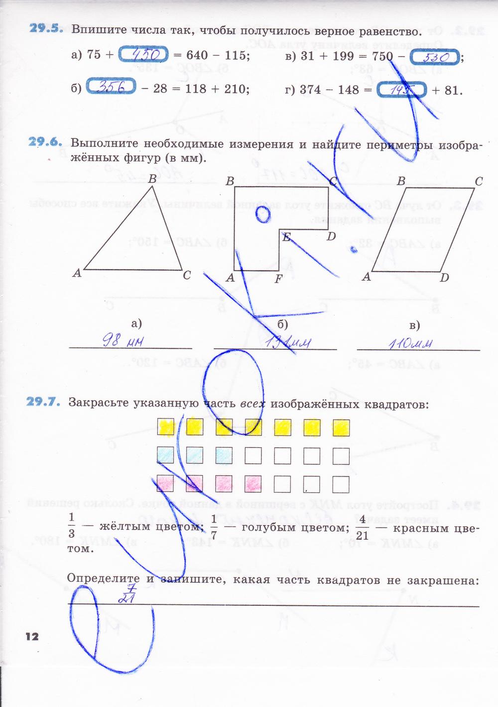 2 тетрадь часть зубарева решебник рабочая математика