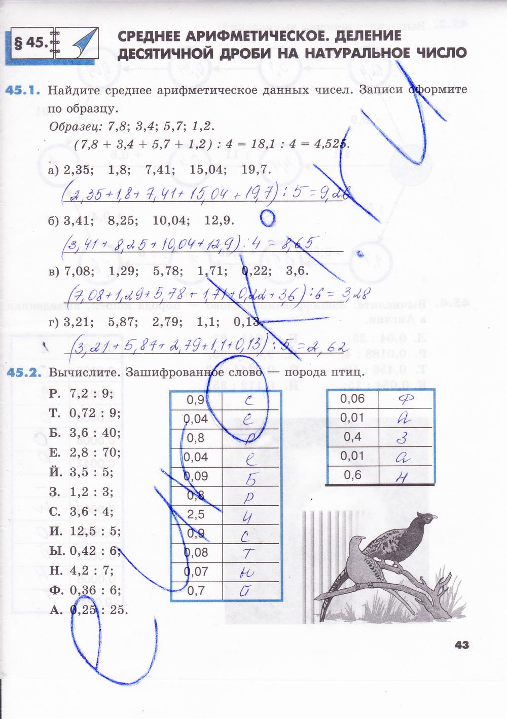 Тетрадь 5 зубаревой класс 2 гдз математике по рабочая часть