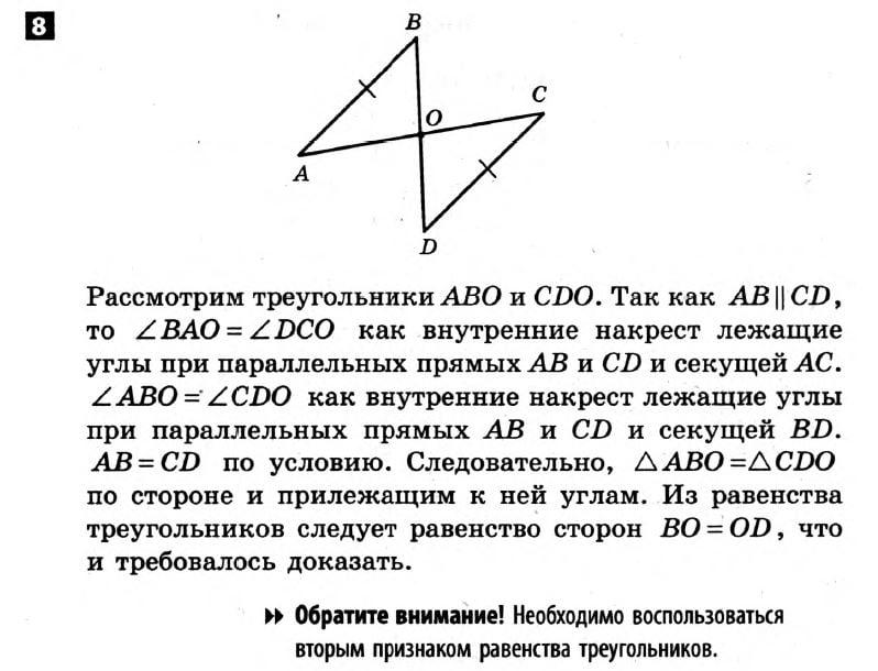 Вшколе клас гдз 8 геометрия