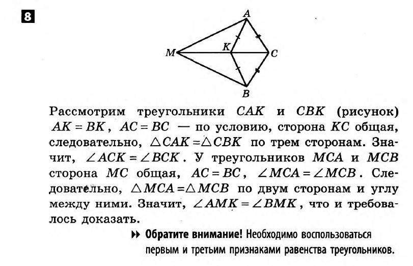 Решебник Онлайн Геометрии А Р Гальперина 7 Клас