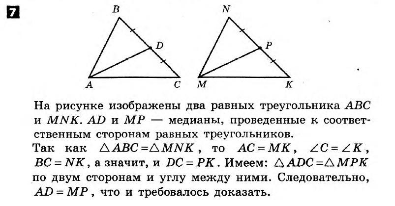 гальперина 7 клас геометрия гдз