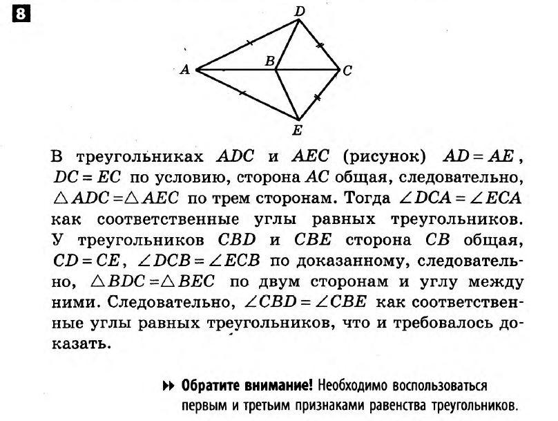 геометрия клас гдз вшколе 8