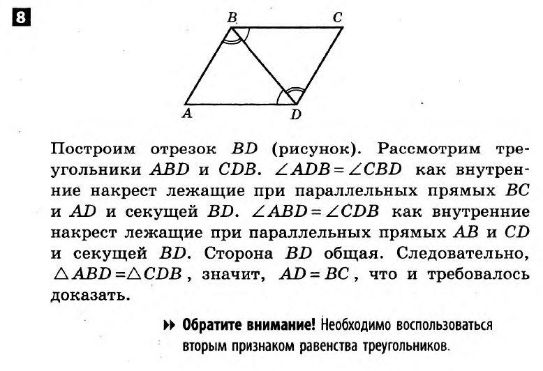 Гдз 8 клас геометрия вшколе