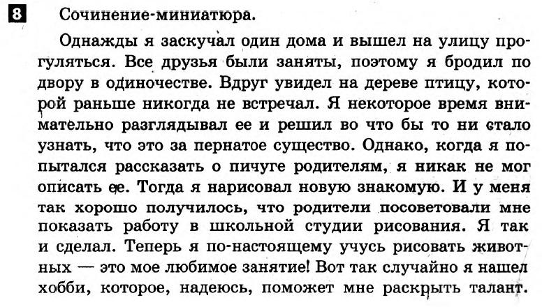 19 гдз русский язык