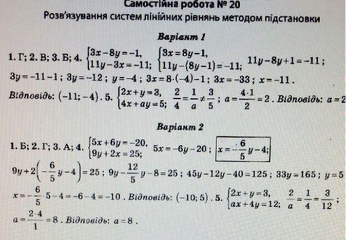 Гдз Тест Контроль Алгебра 7 Клас Роганін