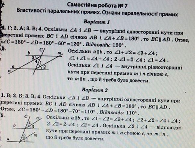 геометрия роганін решебник