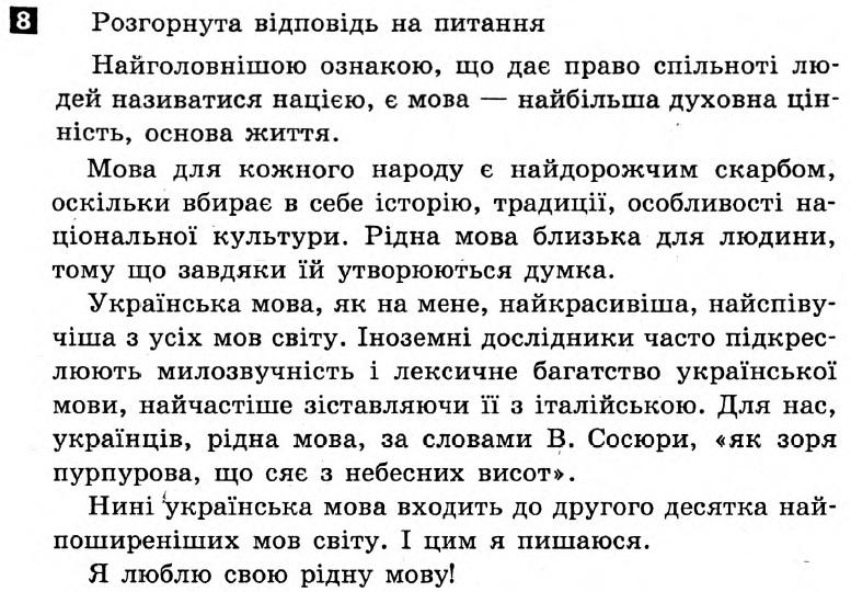 7 решебник укр мова