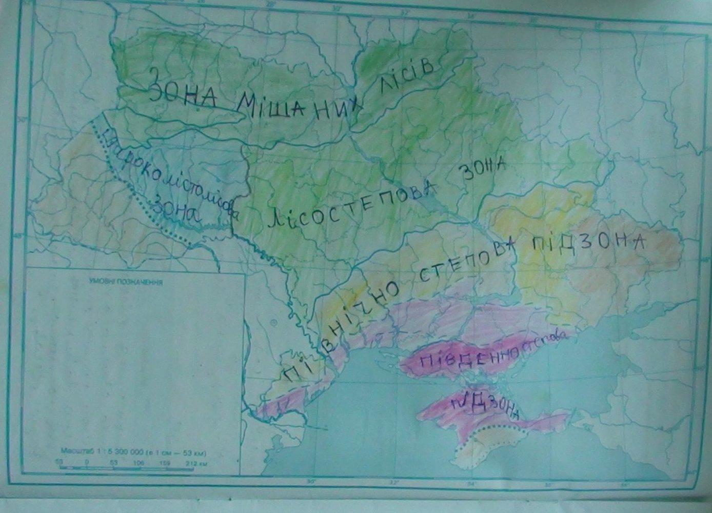 практикум з географ 6 клас вдповд думанська втенко