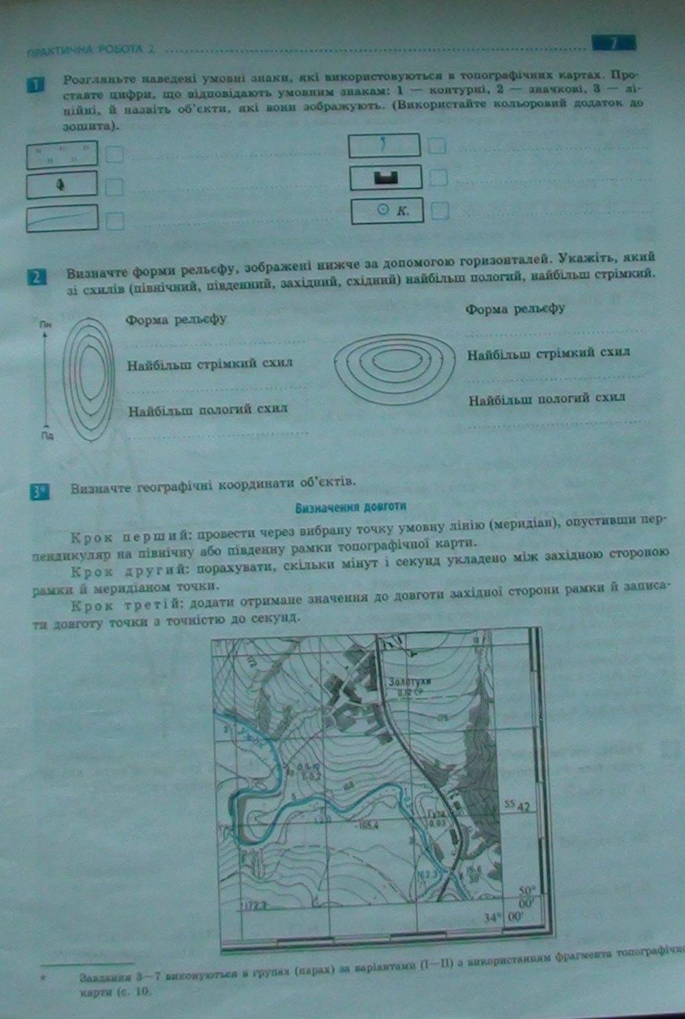 Гдз до зошита з практичних робіт географія 7 клас стадника