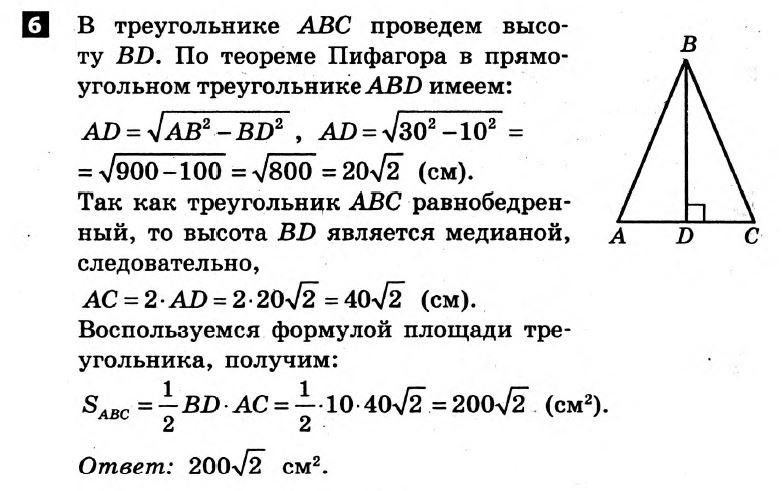 Алгебра математика геометрия 8 класс решебник