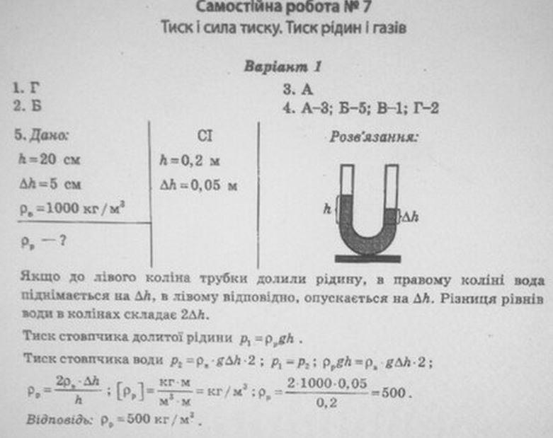 гдз по физики самостоятельная работа