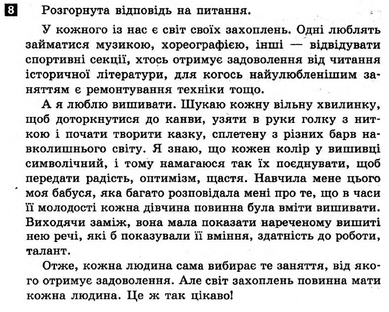 Классу 8 з гдз української мови для