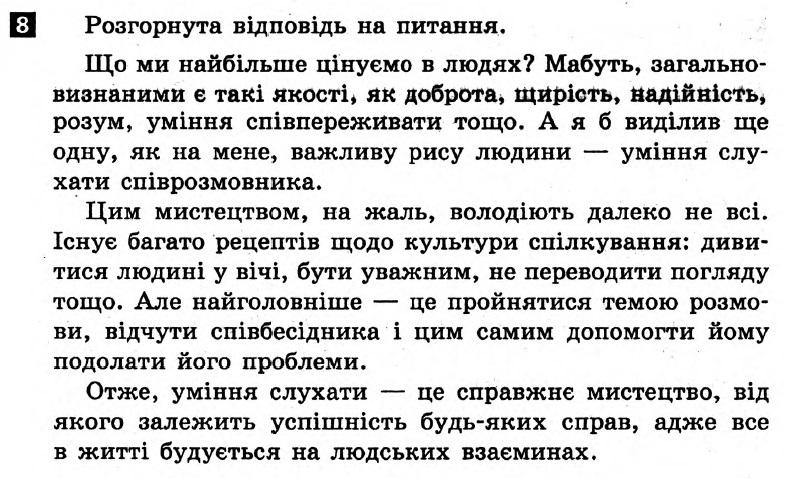 Гдз Украинска Мова 8 Клас