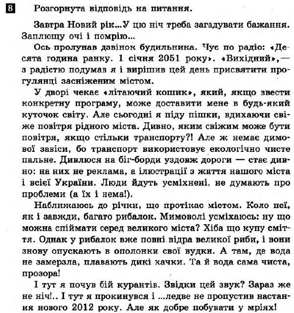 гдз по укр мові 8 клас нова програма