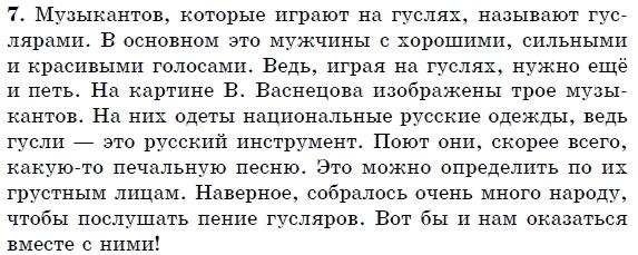 I решебник по русскому языку 7 класс быкова