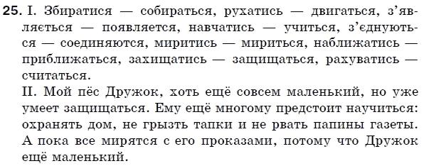 Гдз по русскому быков