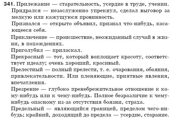 Давидюк 209 гдз язык русский упр людмила класс 5