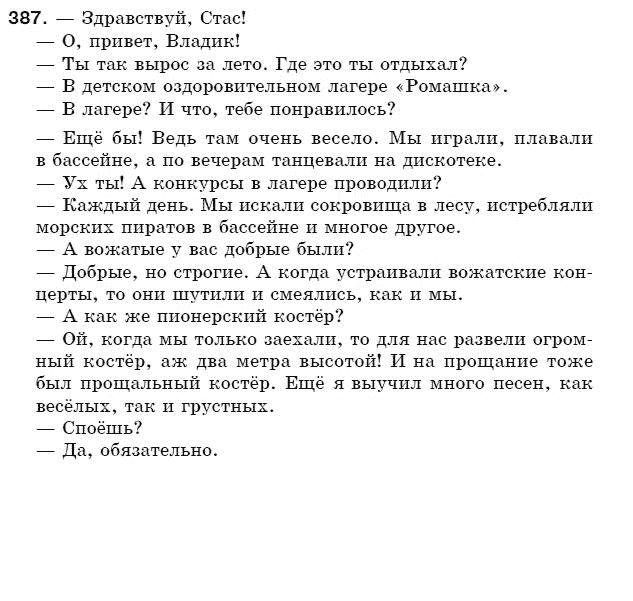 Решебник По Русскому Языку 5 Класс Давидюк Снитко Рачко Гдз