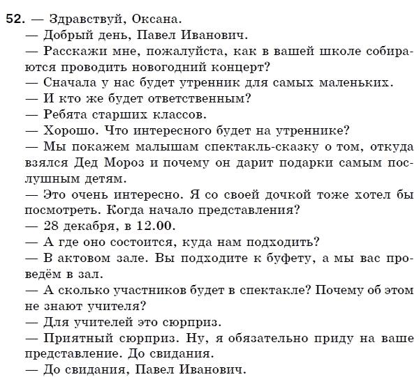 Гдз по русскому языку быкова давидюк снитко