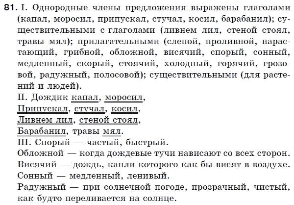 Решебник 5 класс для русских школ