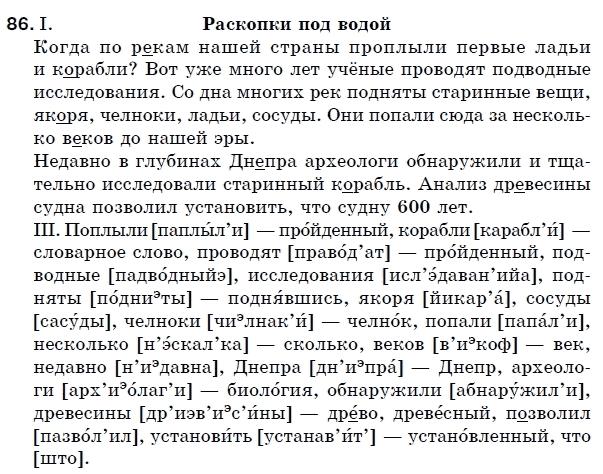 7 давидюк класс решебник язык русский е.быкова л