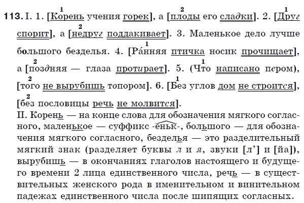 Гдз По Русскому Языку На 9 Класс Быкова