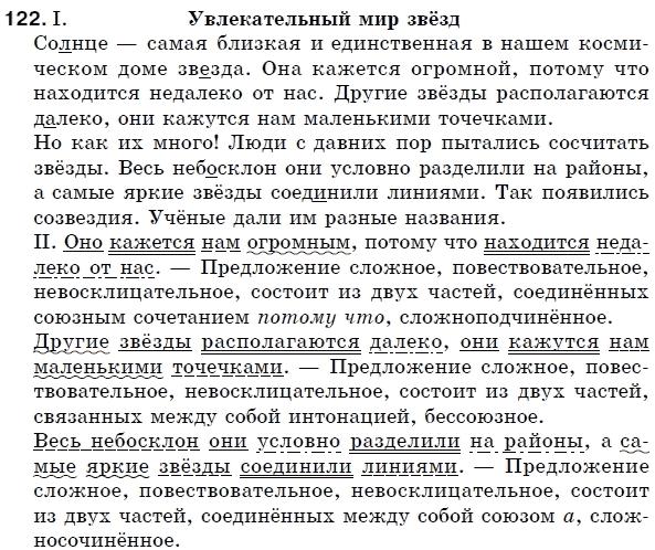 гдз по русском языке 5 класс давидюк