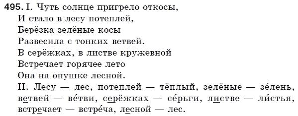 Гдз з по русскому языку 5 класс