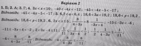 Решебник По Алгебра-геометрия Тест-контроль 9 Класс