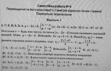 алгебра-геометрия 9 тест-контроль по класс решебник