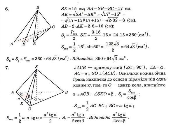роганін решебник геометрия