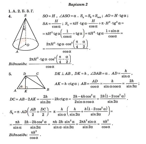Решебник геометрия роганін