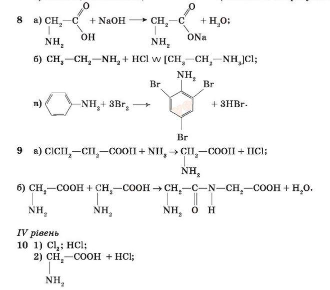 Гдз ответы решебник хімія 7 клас григорович 2018