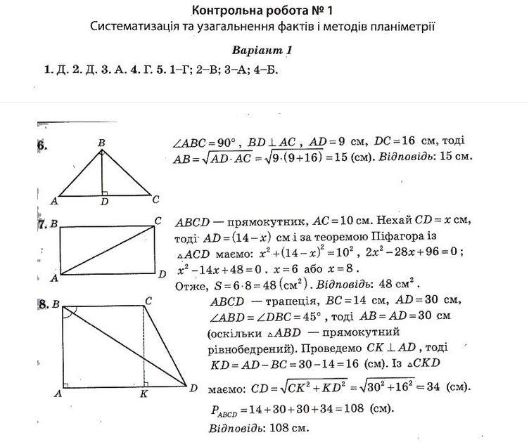10 контрольні роботи гдз клас геометрія