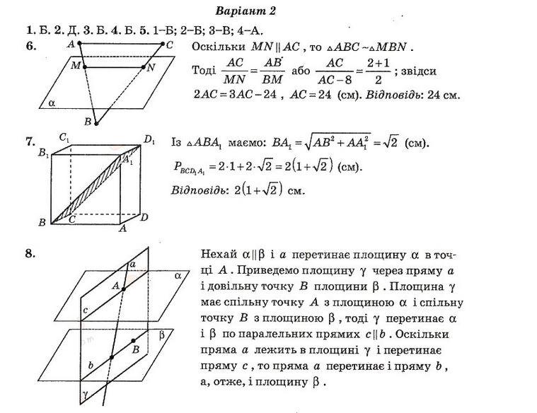 гдз по контрольным работам по геометрии 10